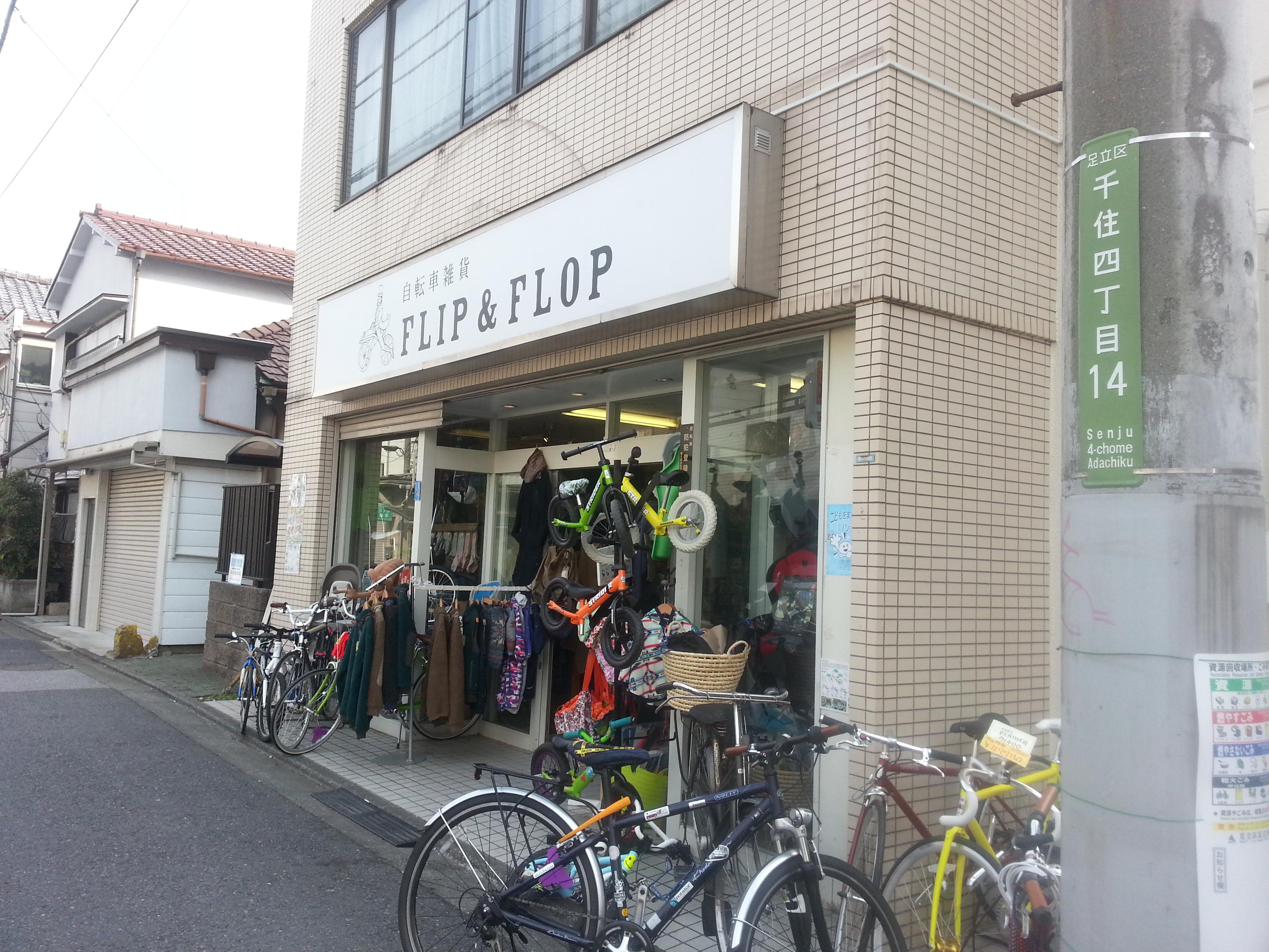 【北千住】4月発刊予定!!【FLIP&FLOP】