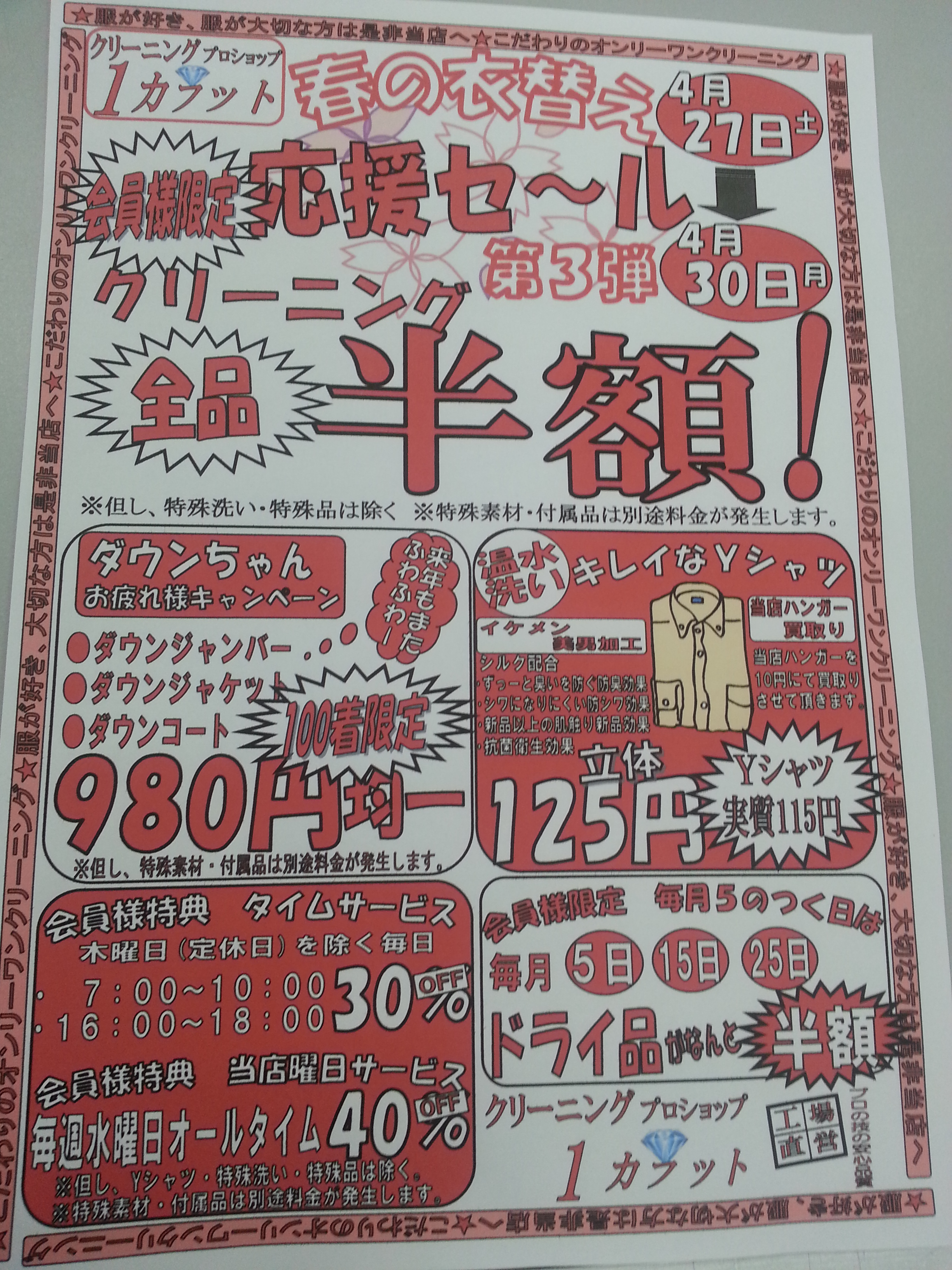 西新井にお住まいの方へ!!