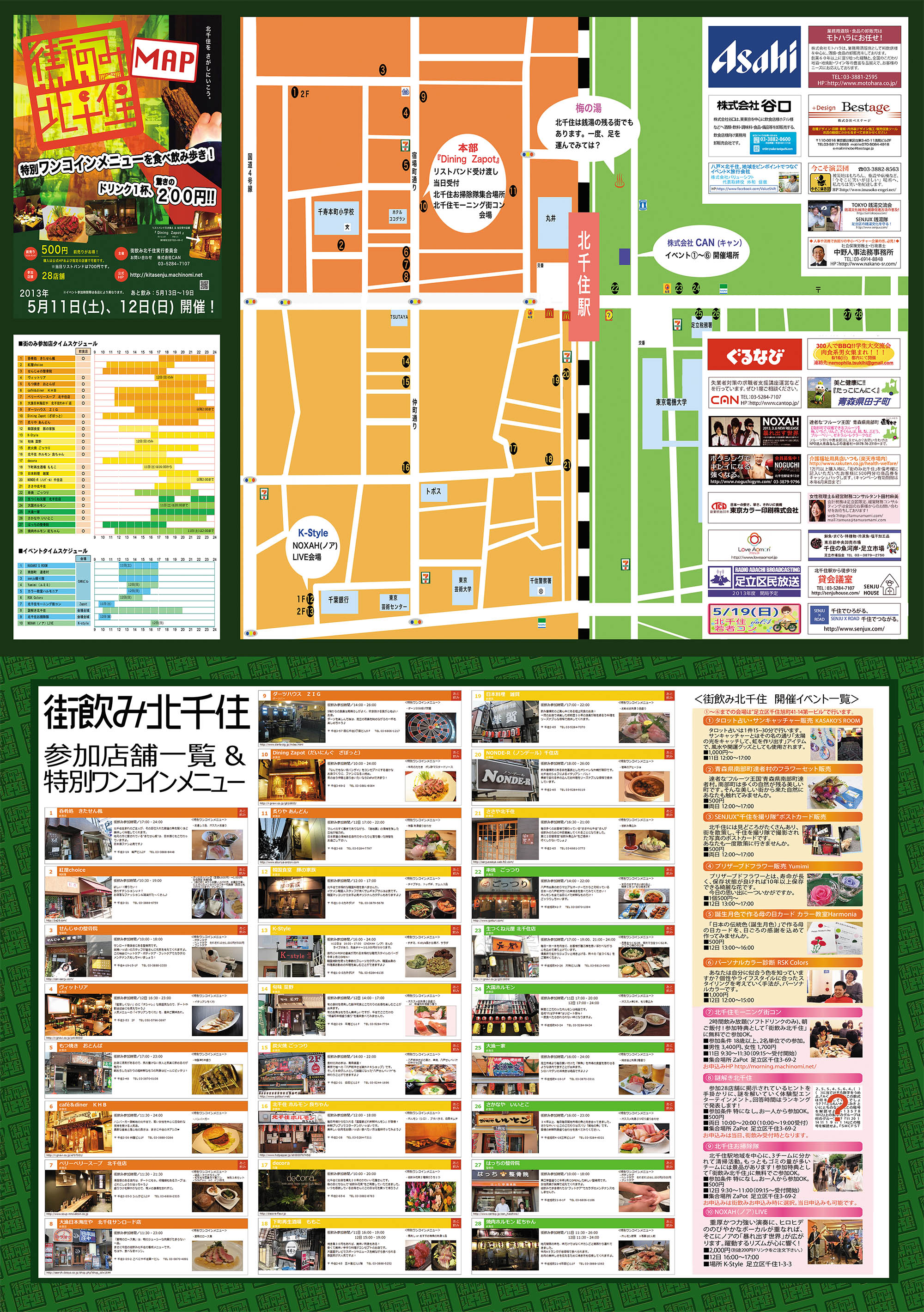 5/11・12は北千住へ~!!【まちのみ】