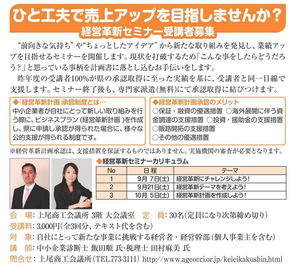 社長さん!!経営革新計画作成セミナーが開催されますよ!!【2013年9月開講】