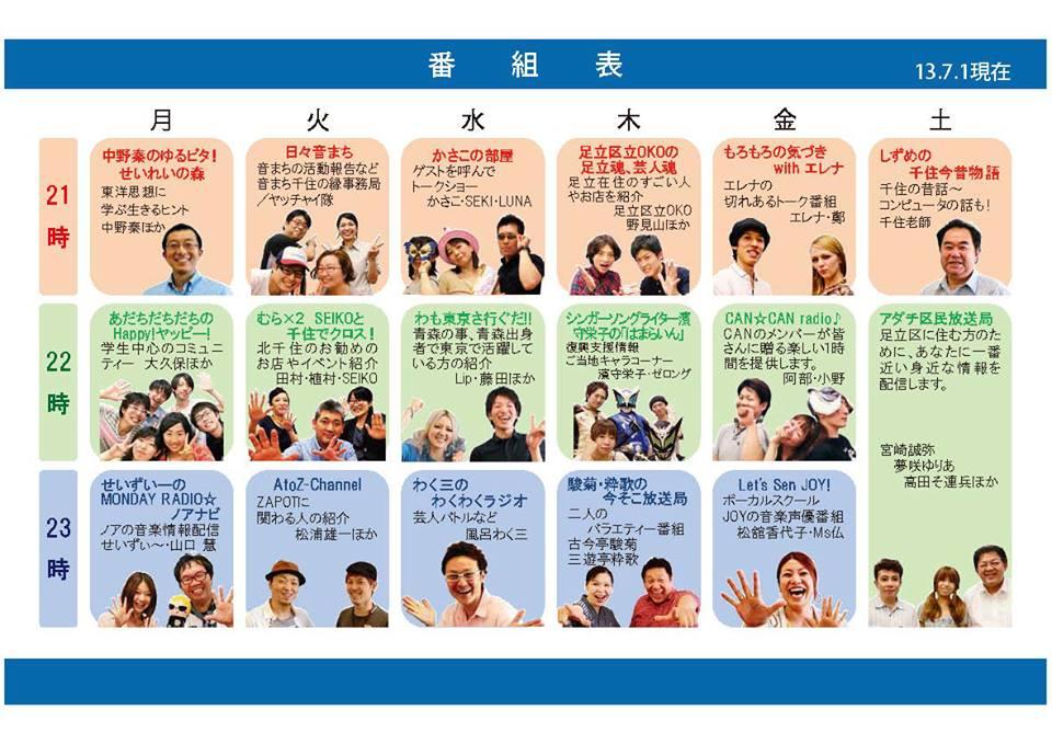 CROSSWAVE☆SENJU!8/12~17はお休み!!