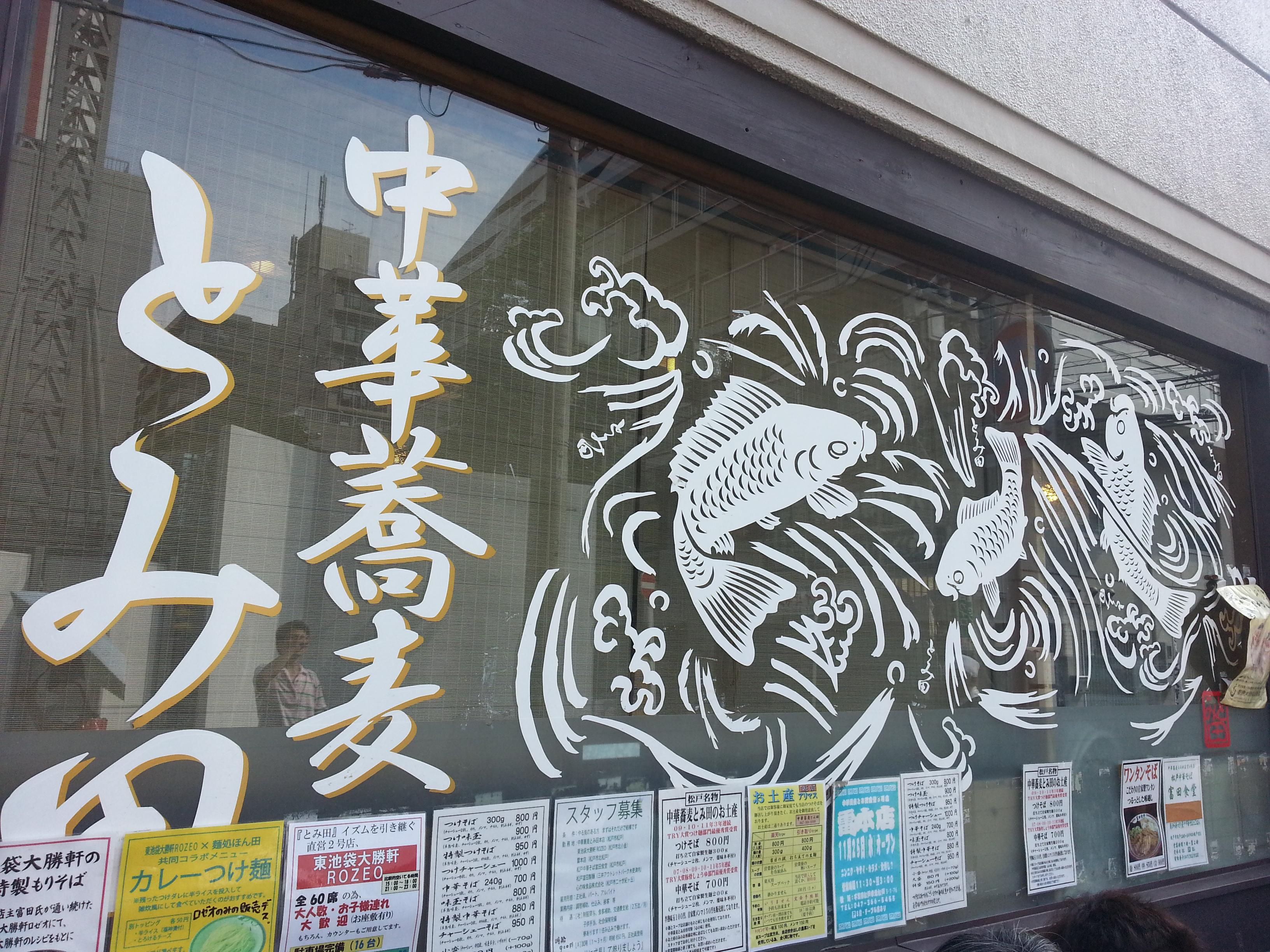 【松戸】つけ麺遠征にいってきました~【とみ田】