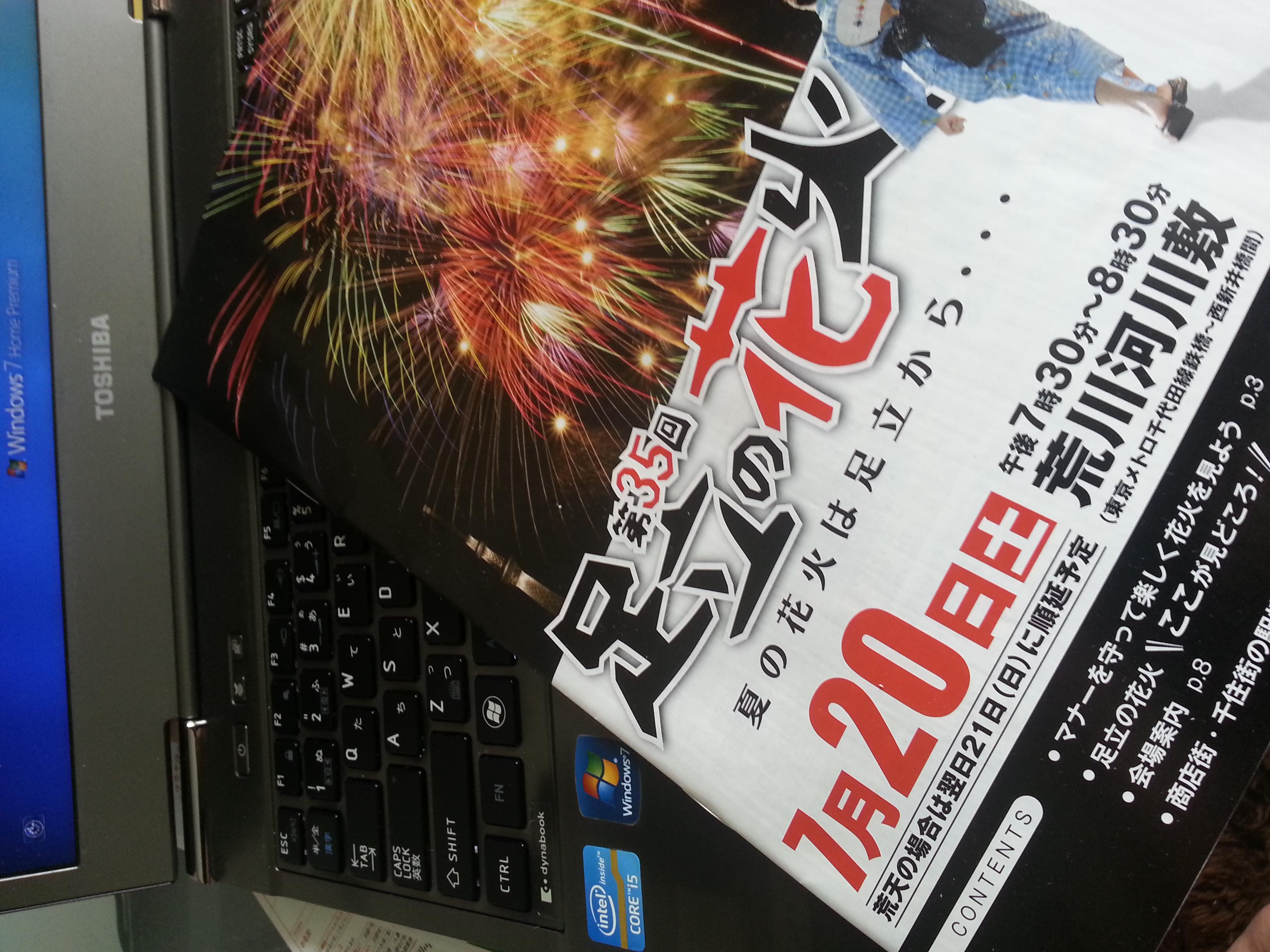 夏だ!花火だ!ビールだ!足立の花火開催!!2013年7月20日!!6つの見所!!