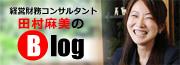 【才能が】田村麻美、リニューアルしました!!【爆発した】