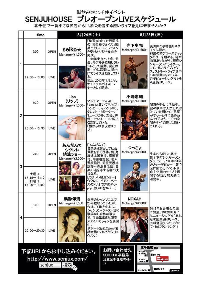 8/24~26街のみ北千住開催中!イベント情報!