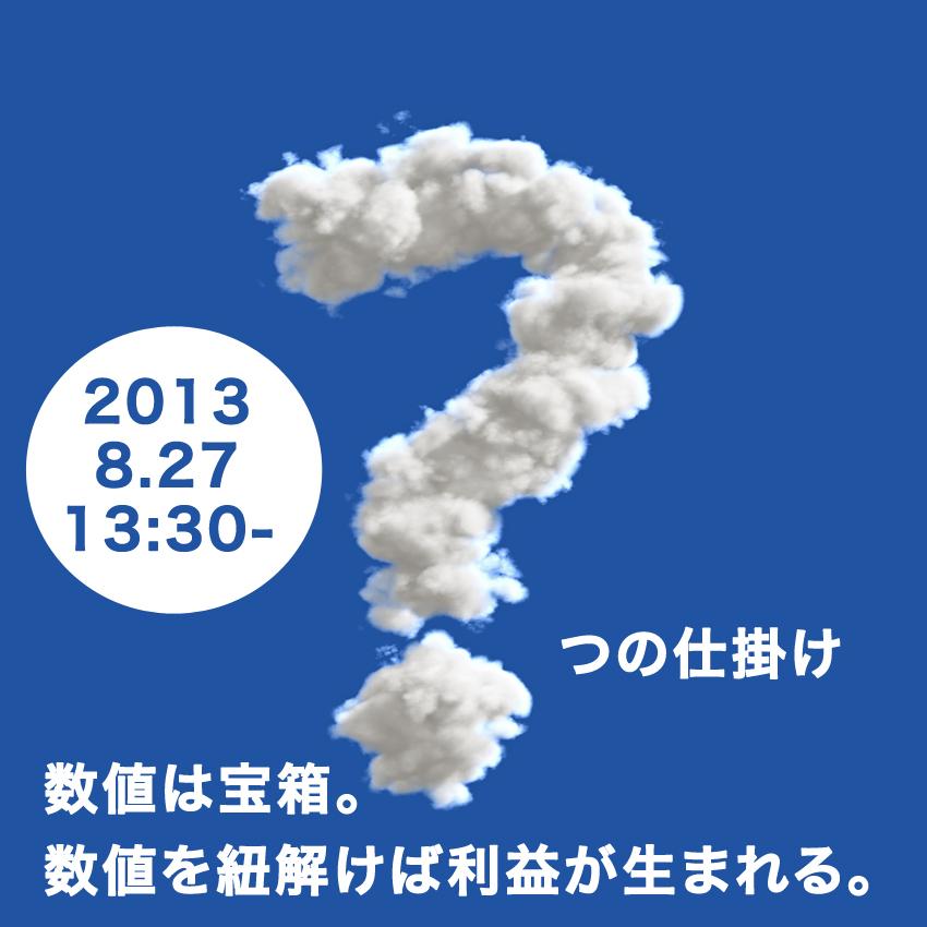 【8月27日開催】利益創出のための7つの仕掛け創りセミナー