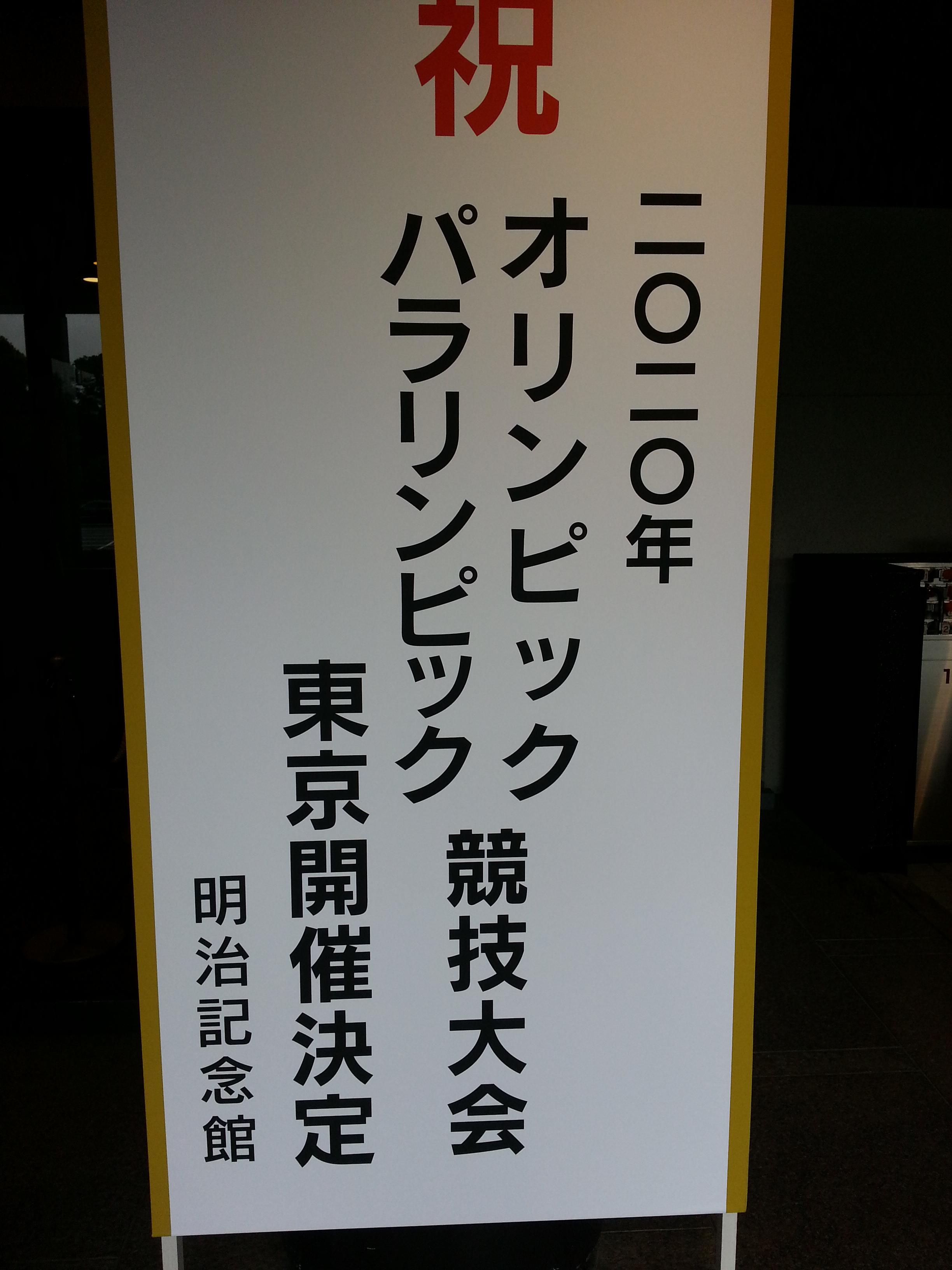 2020年!東京五輪決定!!