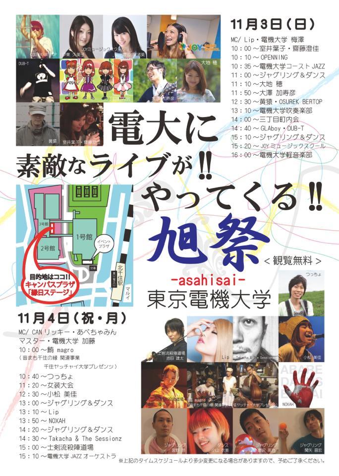 【11/3・4】東京電機大学学祭!!【足立区】