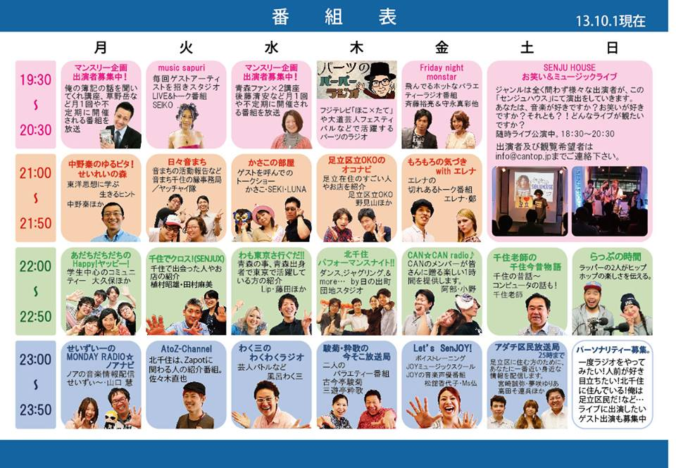 北千住からインターネットラジオ放送中!【CROSS WAVE☆SENJU】