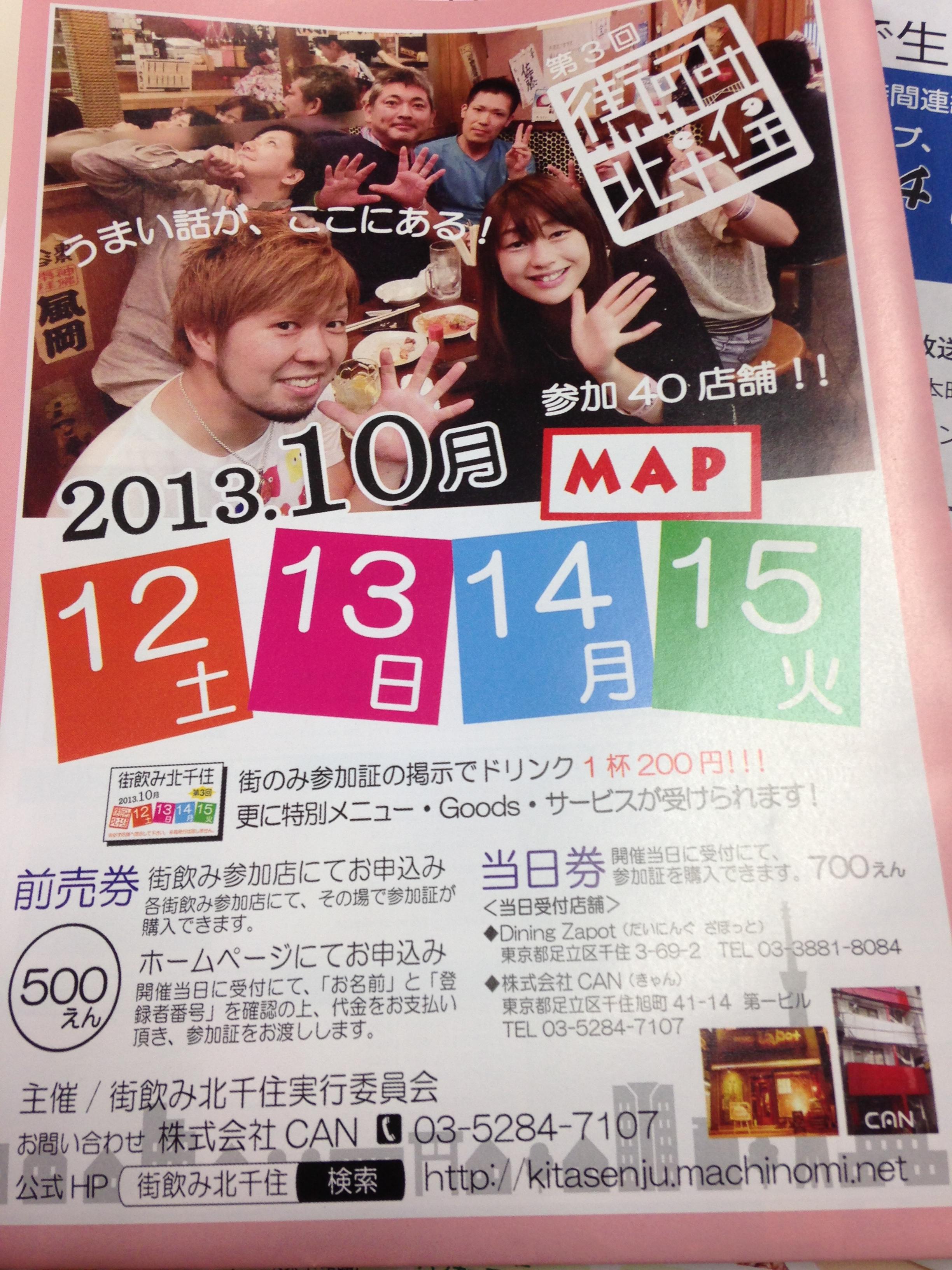 第3回街のみ北千住開催!!10月12日~15日!!