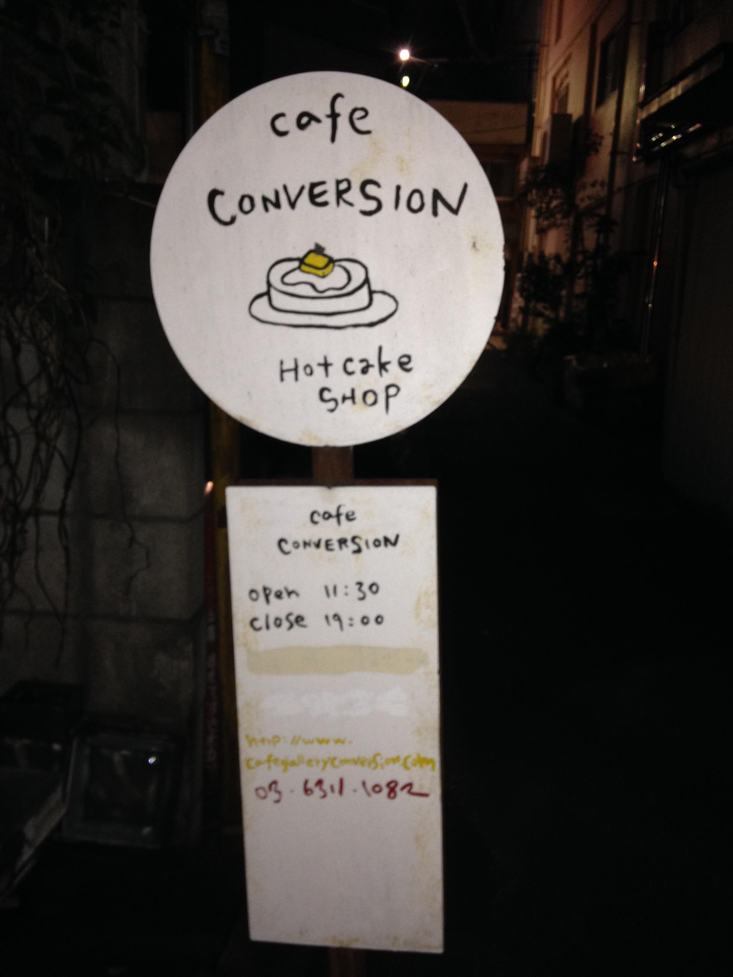【古民家カフェ】北千住のパンケーキ屋さん【コンバージョン】