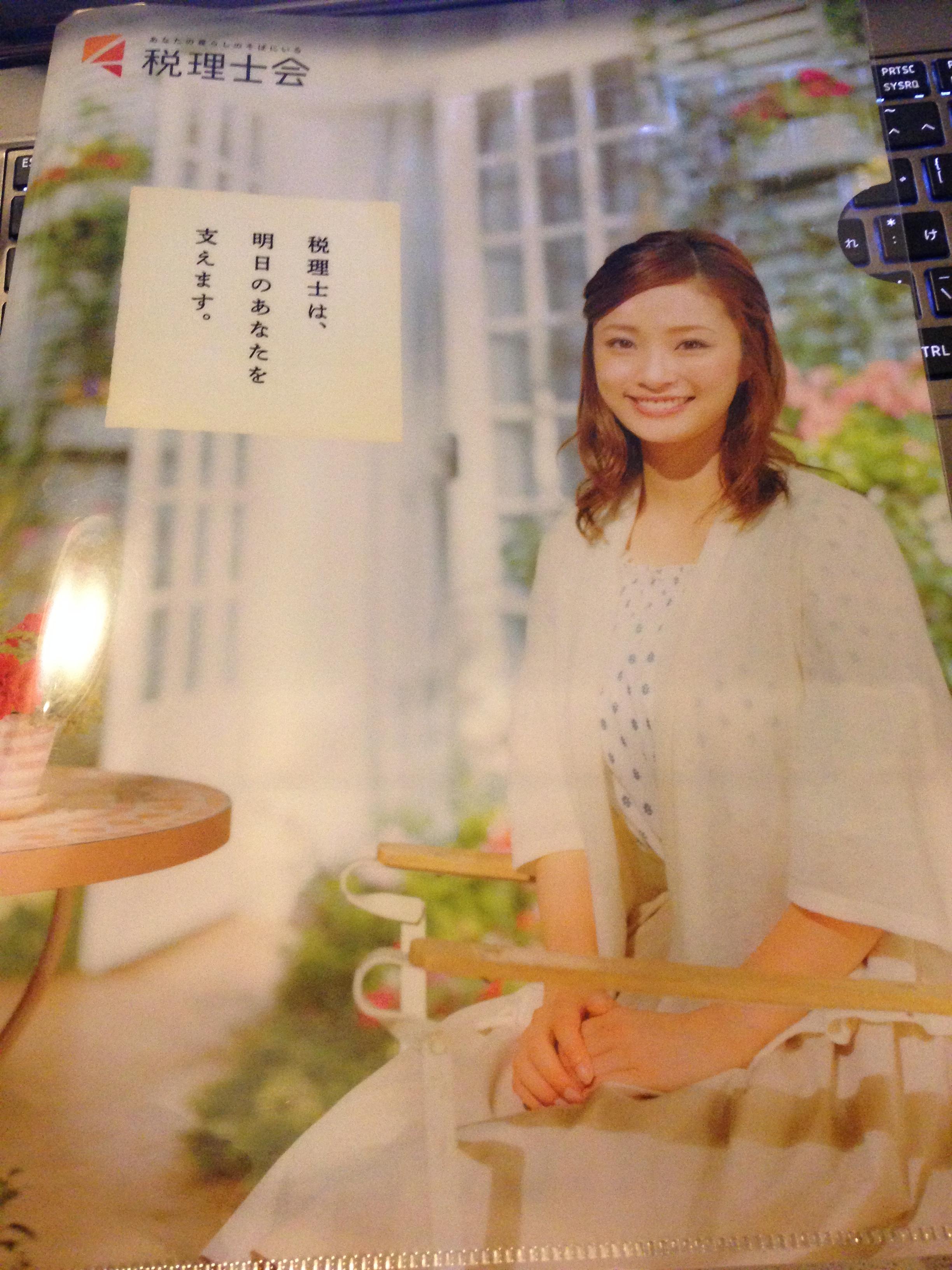 税理士会西新井支部にて花ちゃんに会う。
