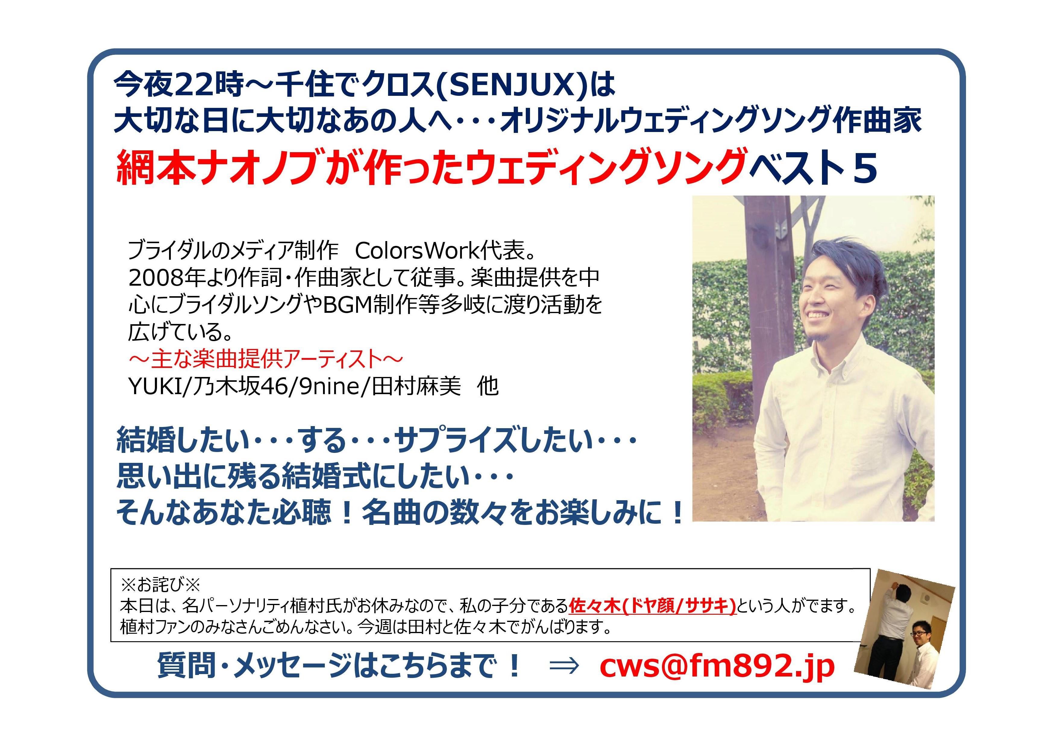 【CROSSWAVE☆SENJU】22時~ラジオが始まるよ~【今日の佐々木】