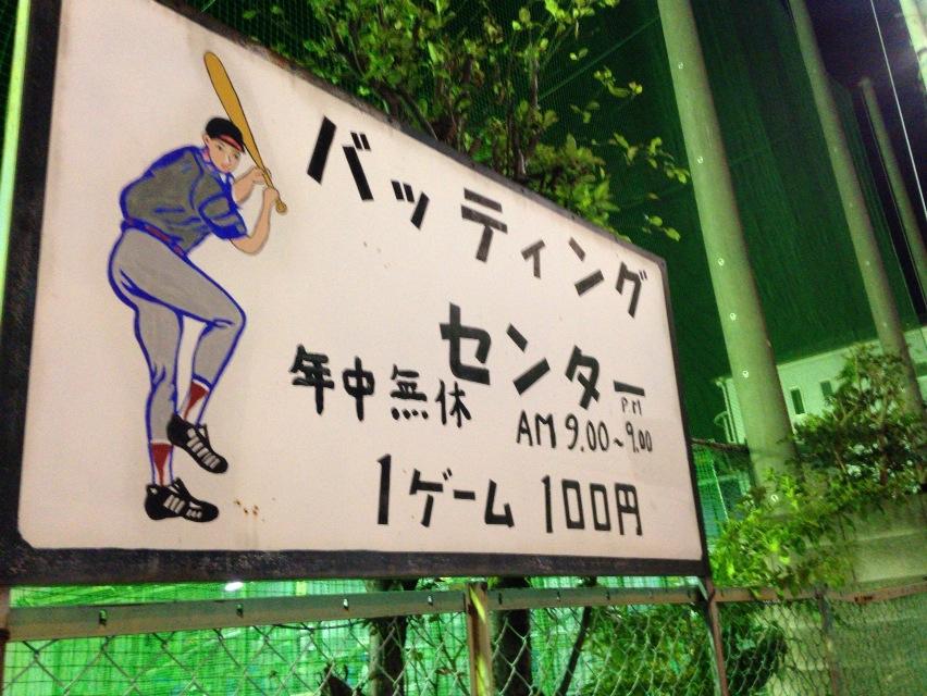 【足立区】昭和レトロなバッティングセンター発見。【梅島】