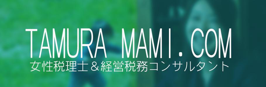 足立区の女性税理士&経営財務コンサルタント | 田村麻美.com