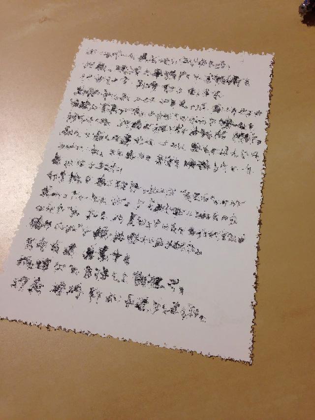 【2014年】人生初のファンレターをいただく。【スタート】