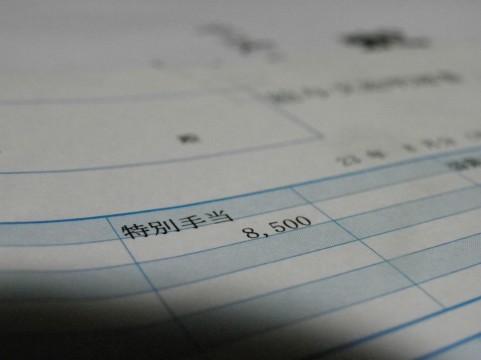 【甲・乙】給与の源泉徴収税額【丙欄!?】