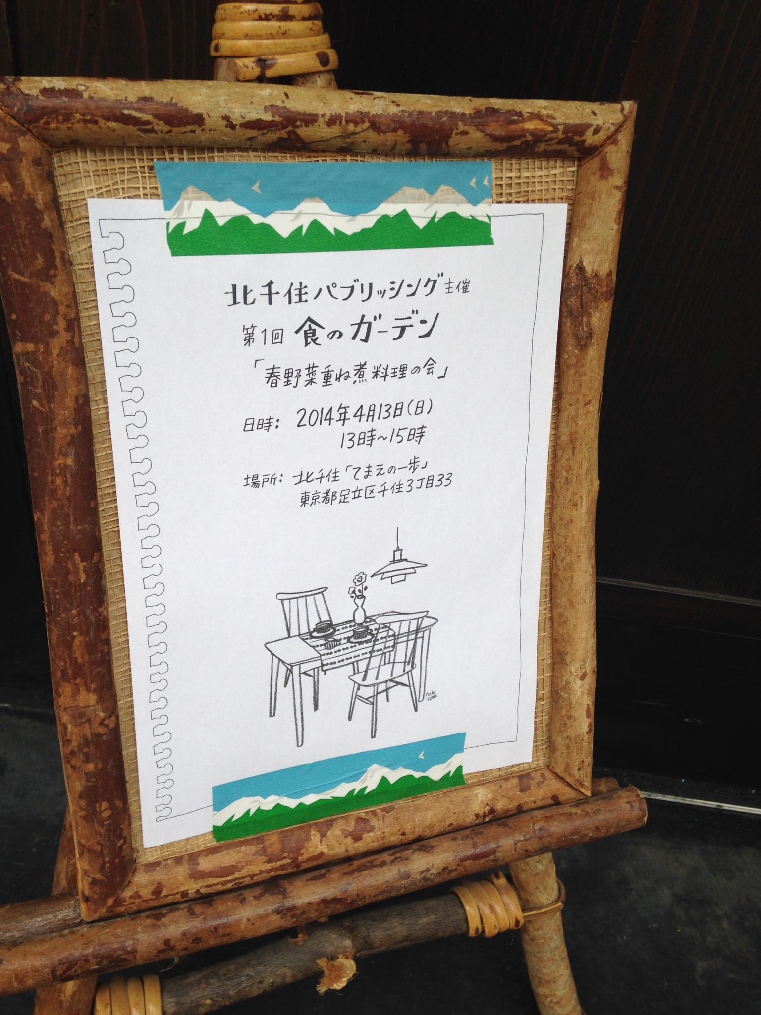 【うまい】春野菜重ね煮料理の会@北千住【うますぎた】