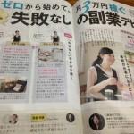 ケイコとマナブ10月号に掲載されました!!!