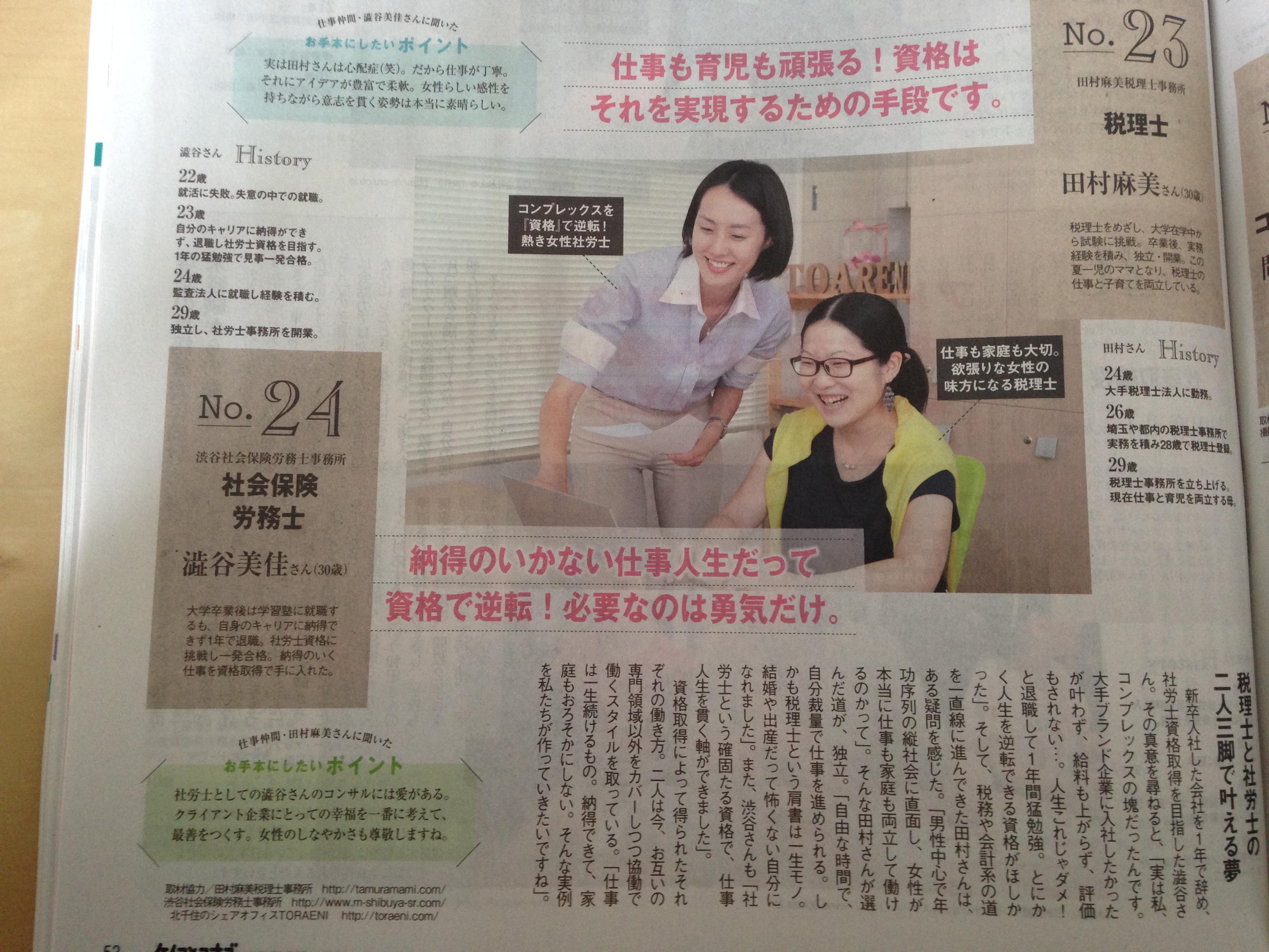 ケイコとマナブ11月号に掲載~自営業女性の出産直後の働き方~