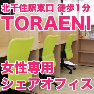 北千住駅東口 徒歩1分の女性専用シェアオフィス TORAENI
