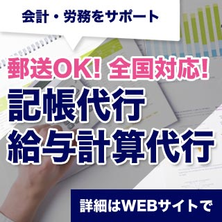 東京記帳代行、給与計算代行