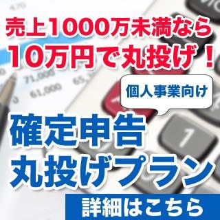 売上1000万未満なら10万円!確定申告丸投げプラン