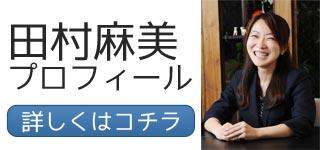 田村麻美のプロフィール