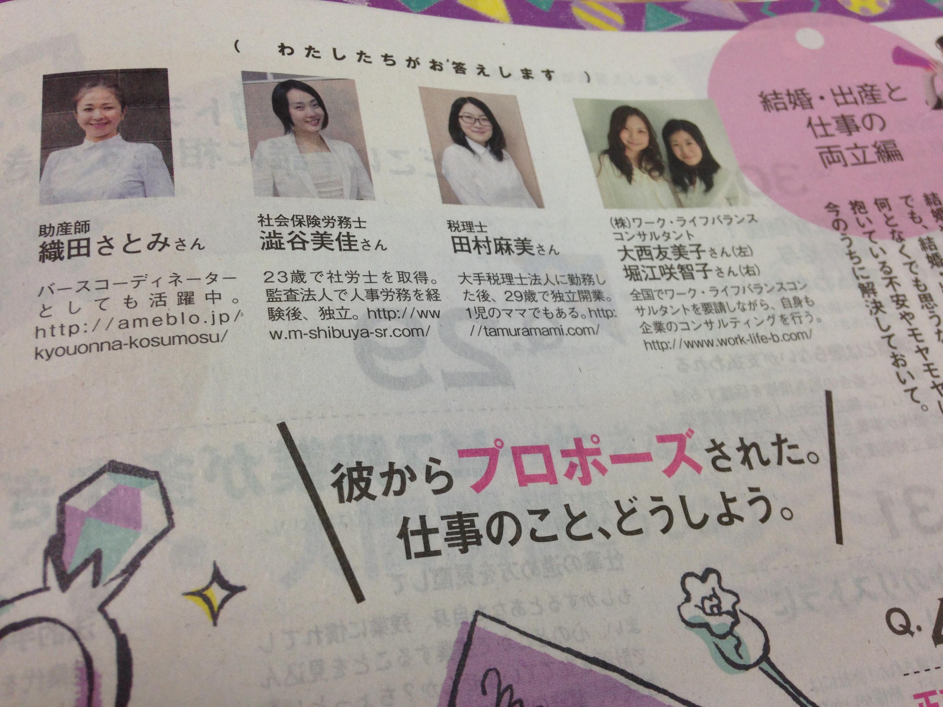 ケイコとマナブ4月号に掲載~20代女子の困ったアンサー100~