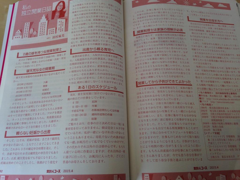 ある女税理士の仕事と家庭について【会計人コース4月号掲載記事】