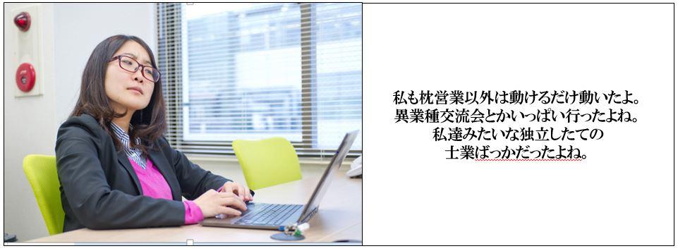 1歳の娘がいる開業税理士の女の一生①~営業の仕方~