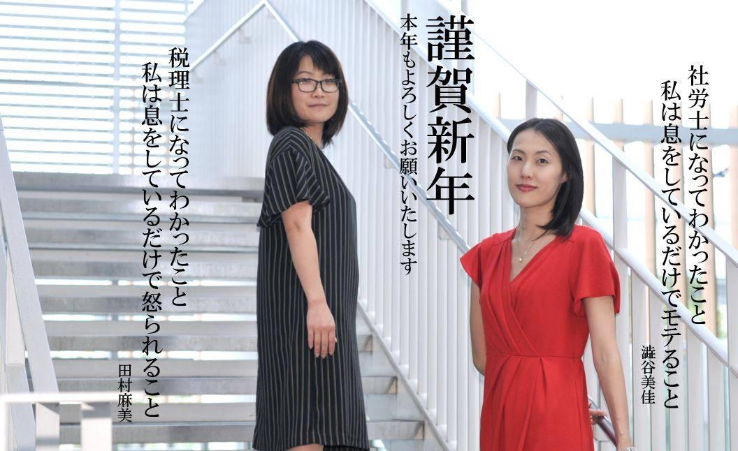 2017年の相棒・自称・美人社労士/澁谷美佳との思い出