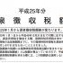 【7月10日】源泉所得税の納付をする時期がきましたよ~【注意点のおさらい】